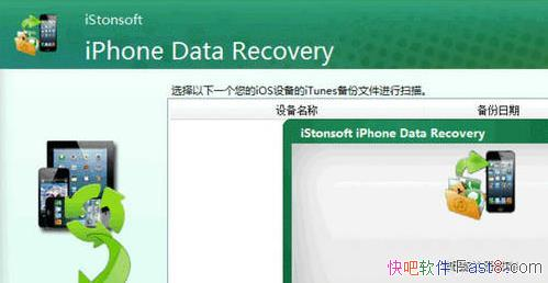 iStonsoft iPhone Data Recovery v2.1.41中文注册版&苹果数据恢复