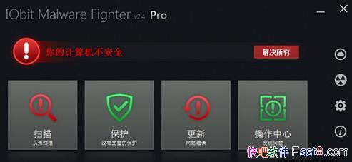 IObit Malware Fighter Pro v5.5.0 中文注册版&安全工具
