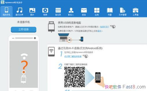 手机管理软件 Apowersoft Phone Manager Pro 3.1.6 中文版